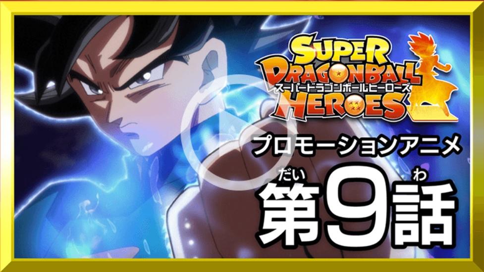 444e2a2c3a G O K U Dragon Ball Heroes t