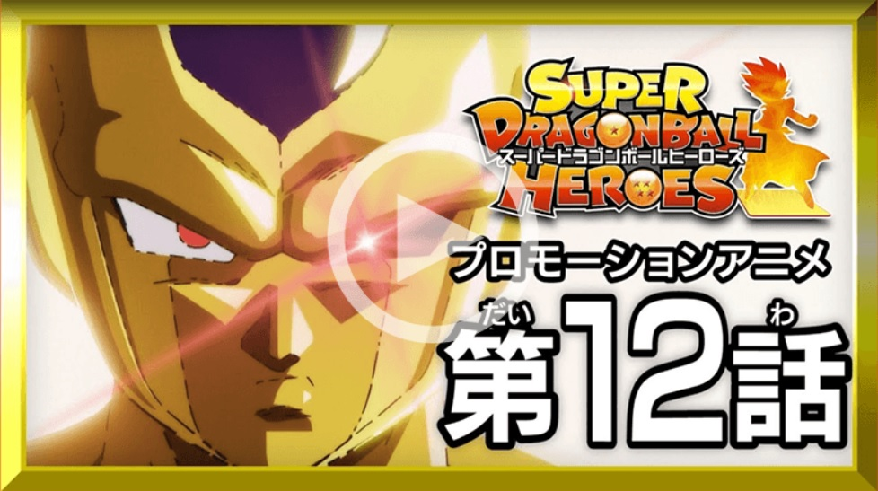Dragon Ball Lovers Dragon Super Ball Heroes Episode 13 Release Date