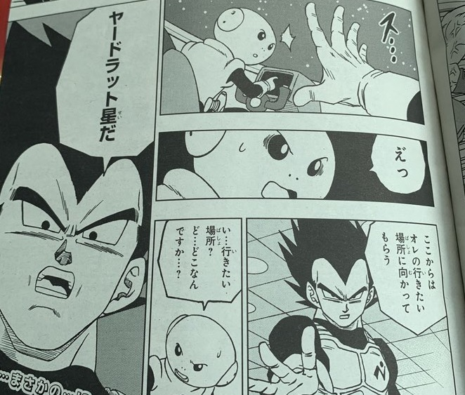 Dragon Ball Super Chapter 50 Reveals Moro S Second Wish Anime Scoop