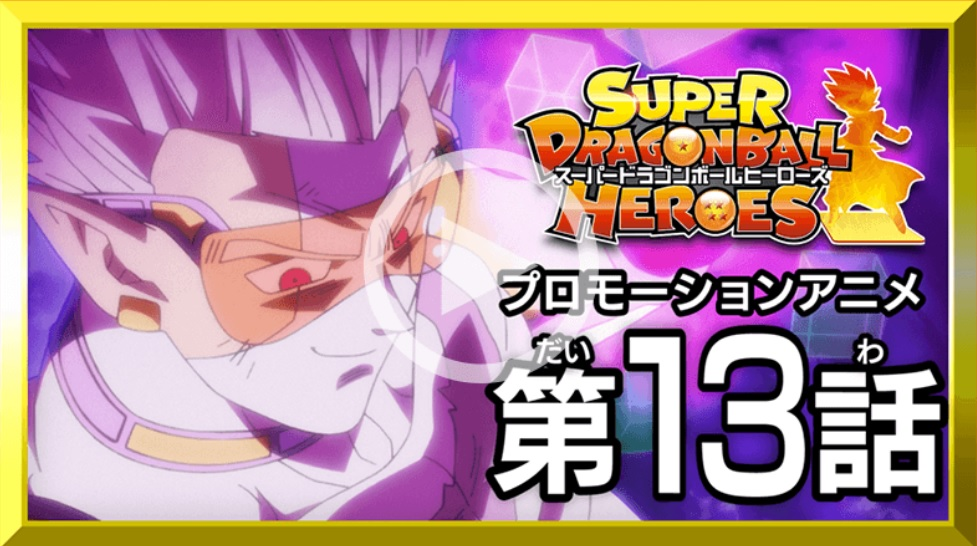dragon ball heroes 12 release date
